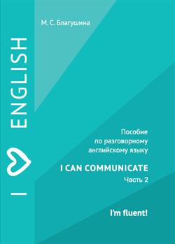 I CAN COMMUNICATE. I'm fluent. 2 часть - фото 3907
