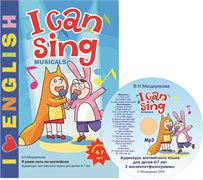 I CAN SING MUSICALS (2012 г.)