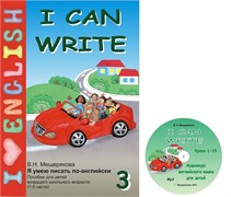 I CAN WRITE (2013 г.)