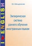 """В.Мещерякова """"Эмпирическая система раннего обучения иностранным языкам"""""""